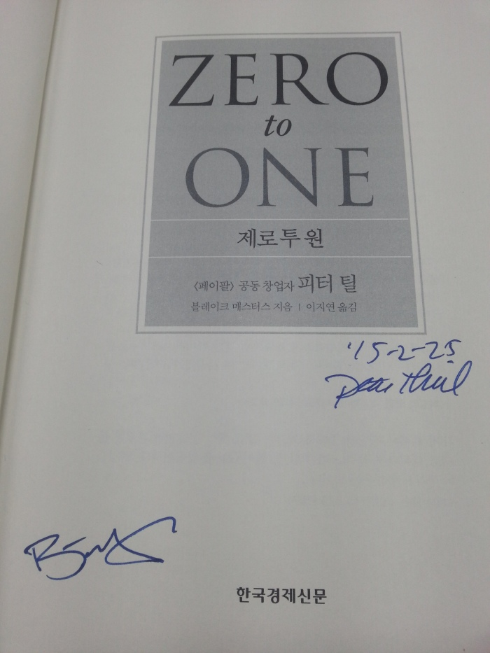 Peter Thiel의 Startup 이야기, Zero to One_Image 6