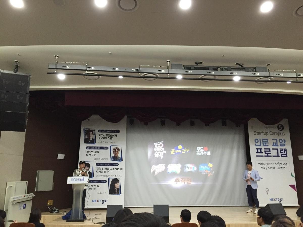 혁신의 시작, 무한도전, 김태호 PD