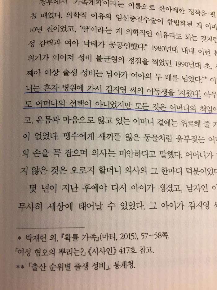 82년생 김지영_Image 2.jpg